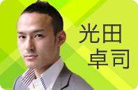光田卓司ブログ