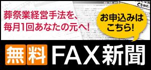 無料FAX新聞