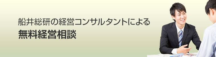 船井総研の経営コンサルタントによる無料経営相談