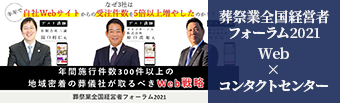 葬祭業全国経営者フォーラム2021 Web×コンタクトセンター