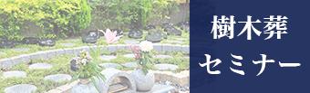 樹木葬開発初年度から売上7000万円達成! 樹木葬セミナー