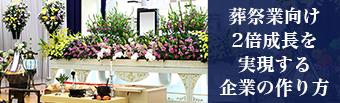 【webセミナー】葬祭業向け 2倍成長を実現する企業の作り方 樹木葬セミナー