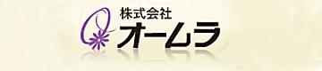 株式会社オームラ