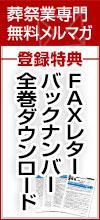 FAXレターバックナンバー