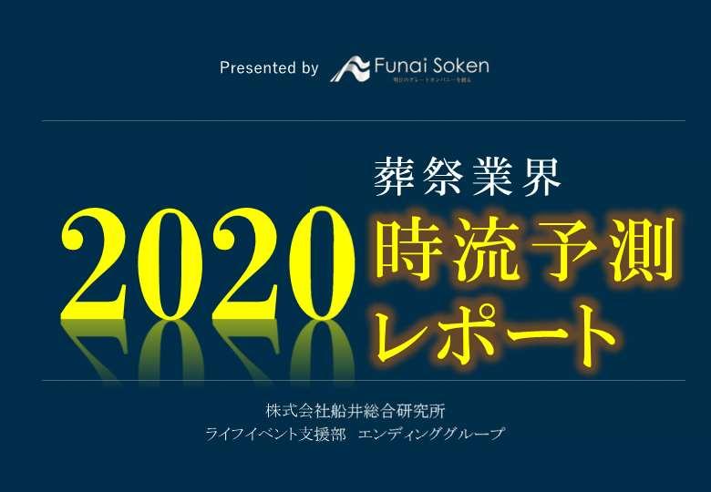 葬祭業界2020年時流予測レポート