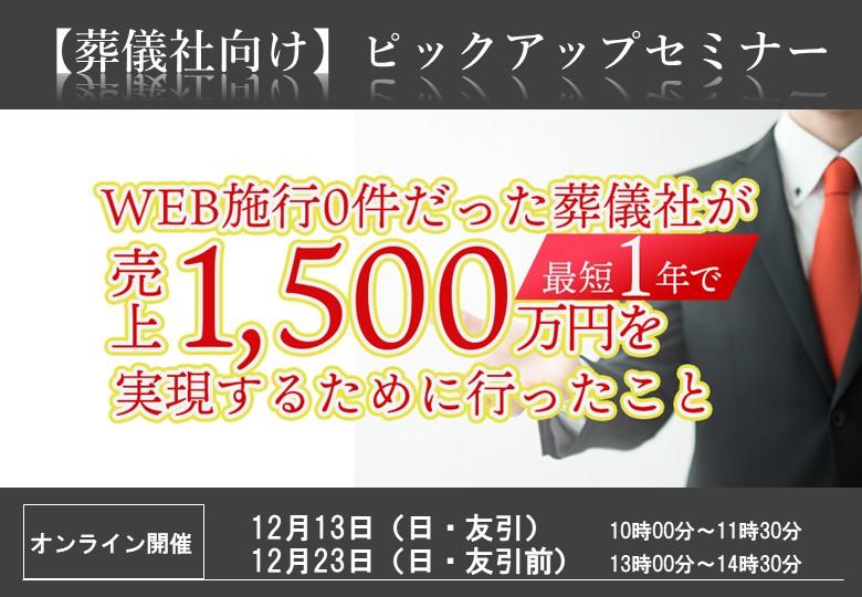 【webセミナー】葬儀社のWebマーケティング戦略-繁忙期編