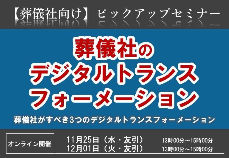 【webセミナー】葬儀社のデジタルトランスフォーメーション