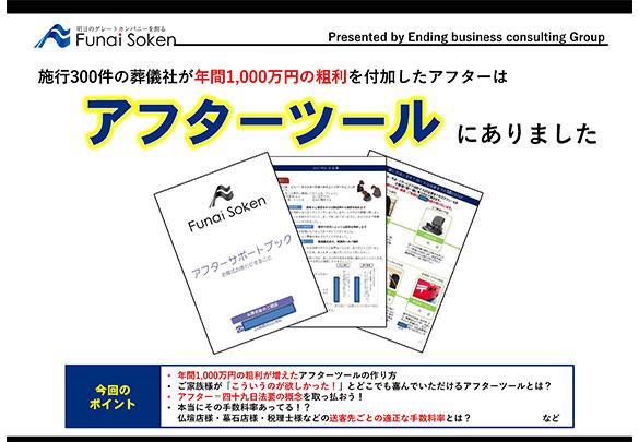 年間1000万円の粗利が増えたアフターツールの作り方