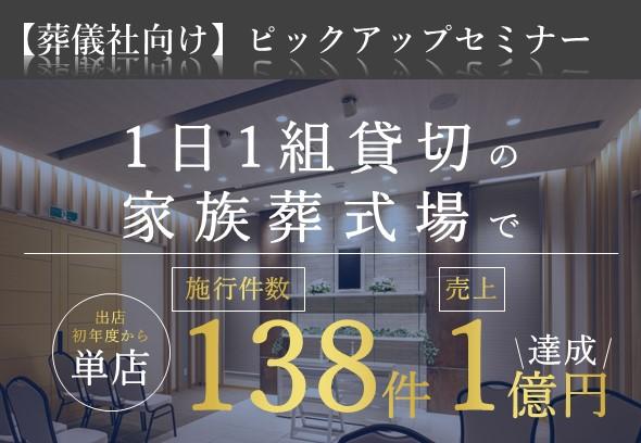 マーケティングフェア2021出店初年度から施行130件達成