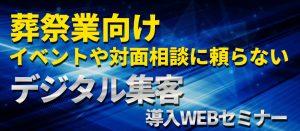【無料webセミナー】葬儀社向けデジタル集客セミナー