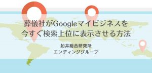 葬儀社がGoogleマイビジネスを今すぐ検索上位に表示させる方法